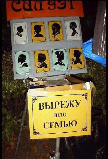 Прикольные плакаты, фото и надписи из.